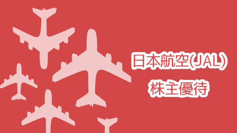 日本航空(JAL) 株主優待