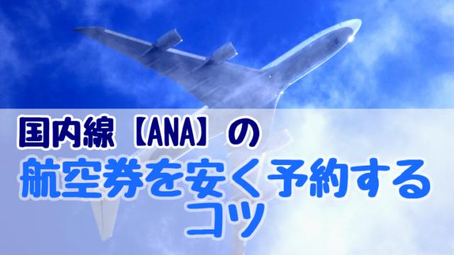 ANA国内線の航空券を安くする方法