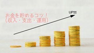 お金を貯めるコツ
