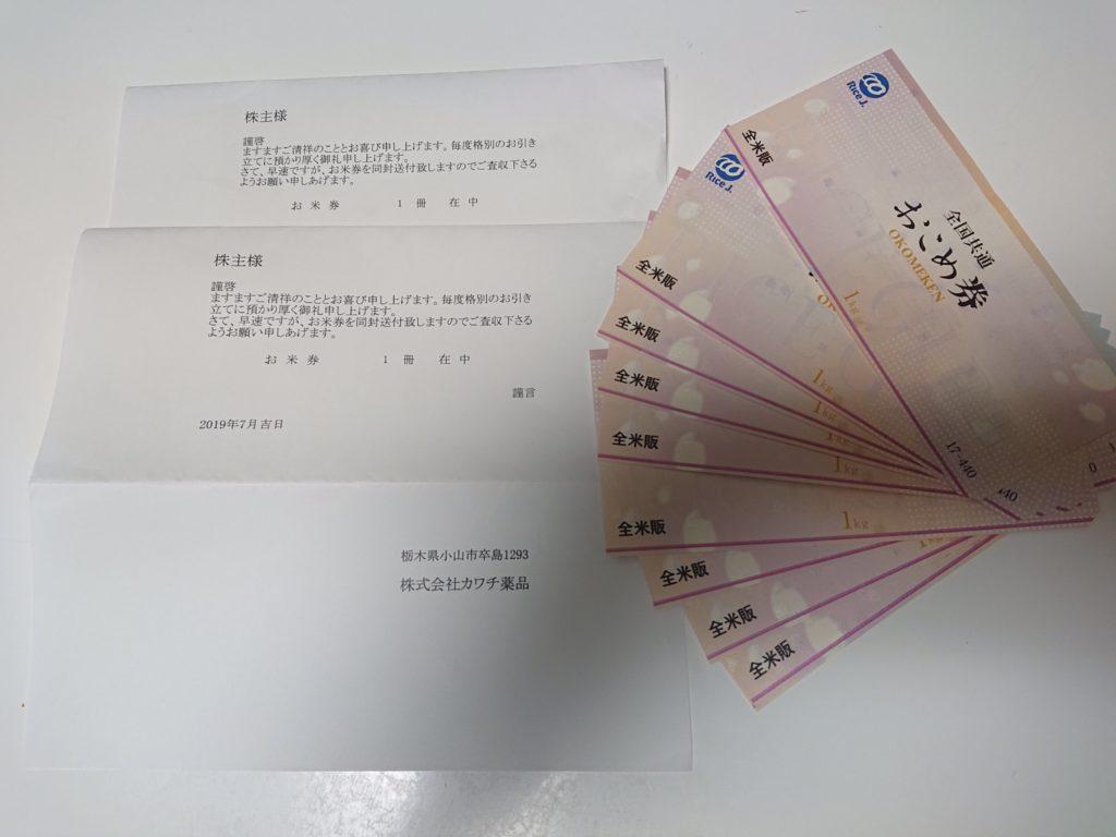 カワチ薬品の株主優待お米券