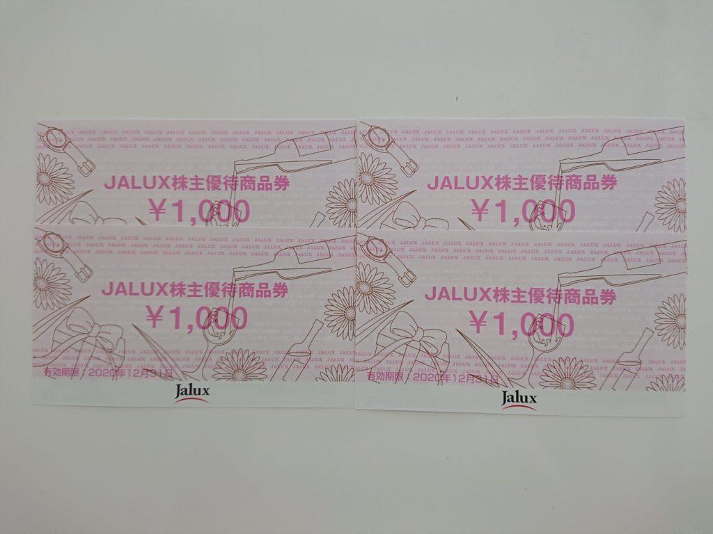 JALUXの株主優待