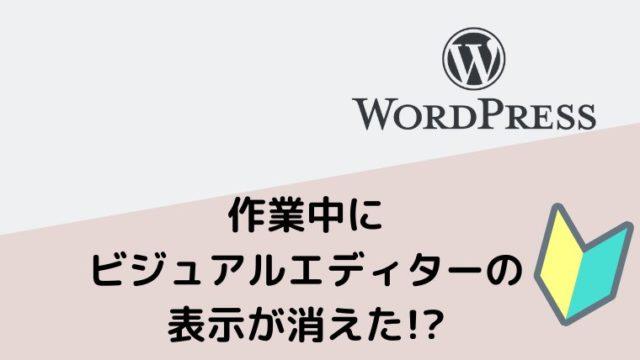 wordpressビジュアルエディター表示 ツールバー