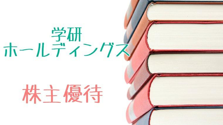 学研 株主優待